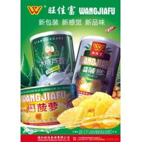 菠萝罐头(图) 湛江 定牌