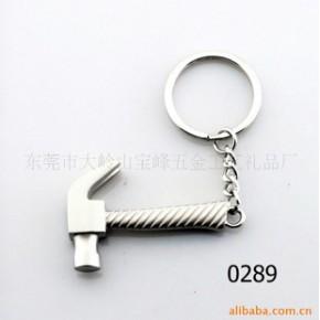 0289具类钥匙扣 钥匙扣