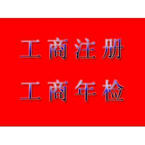 衡水注册公司办理衡水县区营业执照衡水代理公司注册