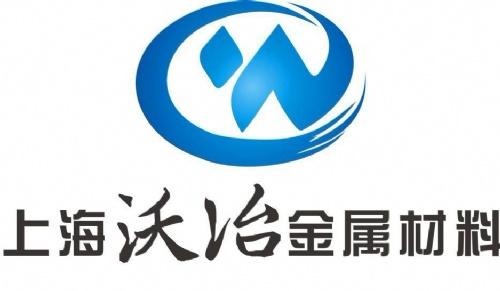 上海沃冶金属材料有限公司