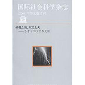 销售《国际社会科学杂志》中文版 1999前、2008~2009 单期