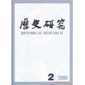销售《历史研究》1999前、2009 单期