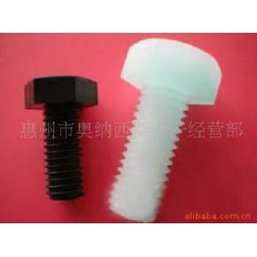 六角塑胶螺丝 国标 123