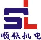 东莞市顺联机电工程有限公司