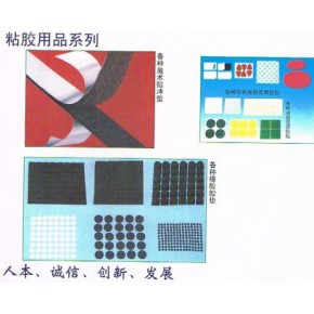 东莞奇镒胶垫制品厂