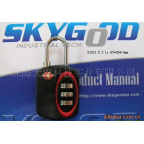 TSA 箱包锁 SKG-519