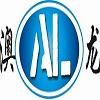 广州澳龙消防器材有限责任公司