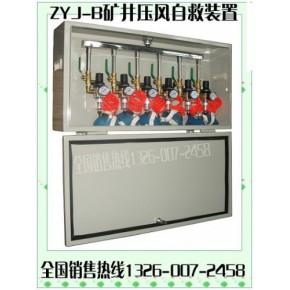 ZYJ-(B)矿井压风自救装置