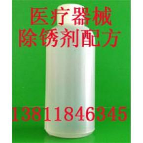 医疗器械除锈剂配方 器械除锈剂成分