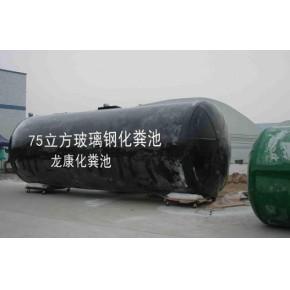 质量保证玻璃钢化粪池.HFRP-075