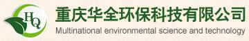 重庆华全环保科技有限公司