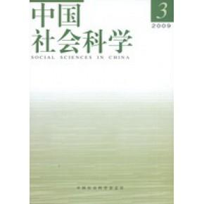 销售《中国社会科学》2005~2008 单期