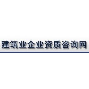 衡水建筑资质代理工商注册代办专业承包企业资质代办