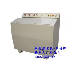上海幸福工业双缸洗衣机 卧式工业洗衣机 大型洗涤机械