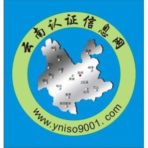 云南昆明ISO9001认证 信息安全管理体系认证 中质环宇