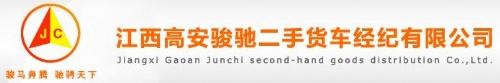 江西高安骏驰二手货车经纪有限公司