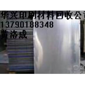 深圳废PS版回收,回收PS版,印刷CTP版材公司