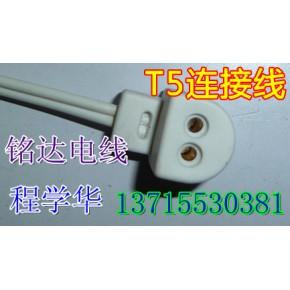 T5灯箱线 电源线 电线电缆