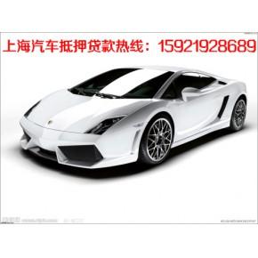 上海银行汽车抵押贷款,上海卢湾区汽车抵押贷款,上海卢湾车辆抵