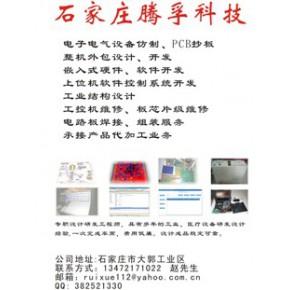 石家庄pcb抄板仿制、设备仿制 外包设计 控制系统软硬件开发