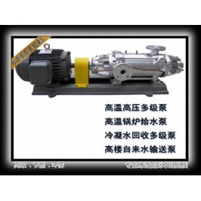 DN50-6进口高温高压多级泵