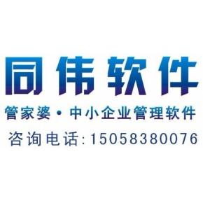 温州企业管理软件