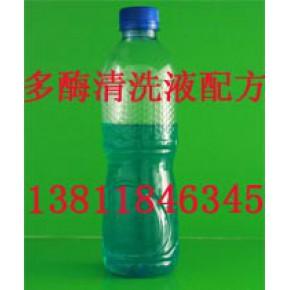 多酶清洗剂配方 多酶清洗液配方 多酶清洗液成分