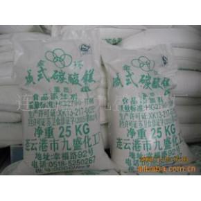 碱式碳酸镁 碳酸镁 连云港九盛