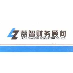 广州市工商开业/公司注册