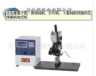 数码相机打印机树脂脉冲热压焊机