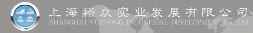 上海裕众实业发展有限公司