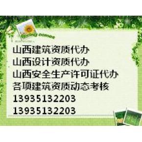 运城河津永济闻喜新绛平陆县 建筑资质代办、设计资质、房地产资质代办