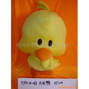 填充毛绒玩具加工--033--大头鸭