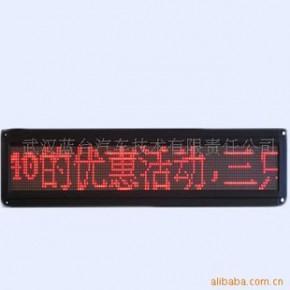 WHP-830DX无线电子显示屏 公交车电子路