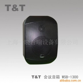 T&T会议音箱  WSB-1300 会议系统