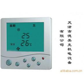 液晶空调温控器 海林峰林