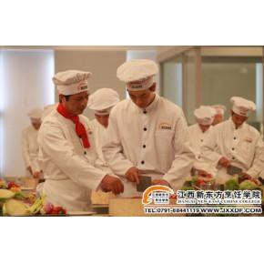 厨师学校 厨师技校 学厨师技校 江西新东方厨师学校