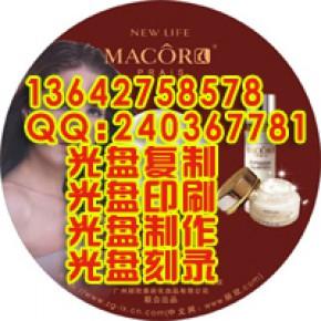 广州光盘压制,广州光盘复制加工