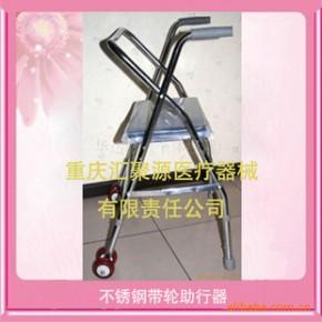 不锈钢带轮助行器 折叠式助行器 老年助行拐杖
