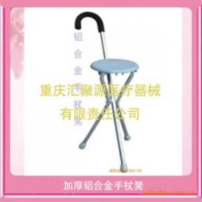 加厚铝合金手杖凳 手杖椅 多功能手杖 助行器