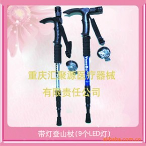 带灯登山杖(9个LED灯)  伸缩手杖 多功能手杖