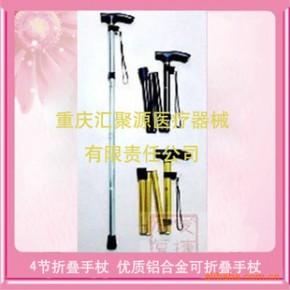 4节折叠手杖 优质铝合金可折叠手杖  伸缩手杖