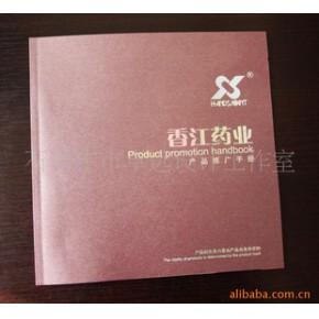 画册设计/公司画册设计/宣传册设计