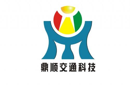 深圳市鼎顺交通科技有限公司
