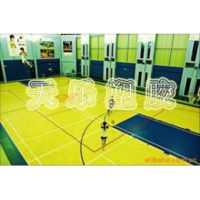 优质PVC运动地板(篮球)