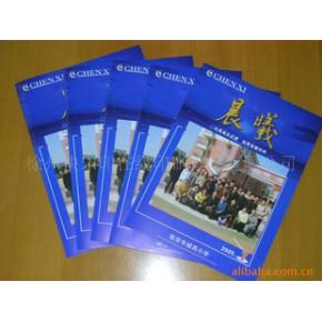 书刊杂志印刷 杂志