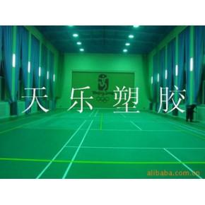 PVC塑胶地板地胶(羽毛球场地专用)