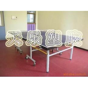 PVC塑胶地板(乒乓球场地专用)运动地胶