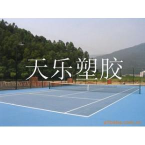 网球塑胶地板,网球专用场地运动地板