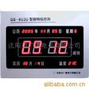 数字电子钟 广厦 电子 PVC面板